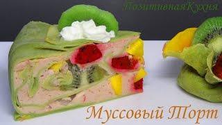 Блинный МУССОВЫЙ ТОРТ ЭКЗОТИКА с экзотическими фруктами и зеленым чаем матча