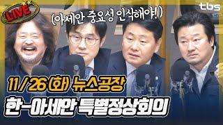 [11/26]김관영,이석재,이재현,이상호,한동만│김어준의 뉴스공장