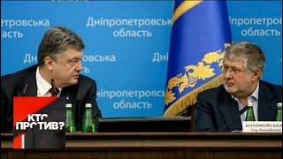 """""""Кто против?"""": Украинские олигархи объединились против Порошенко. От 17.04.19"""