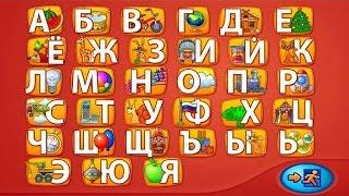 Алфавит русский для детей в картинках