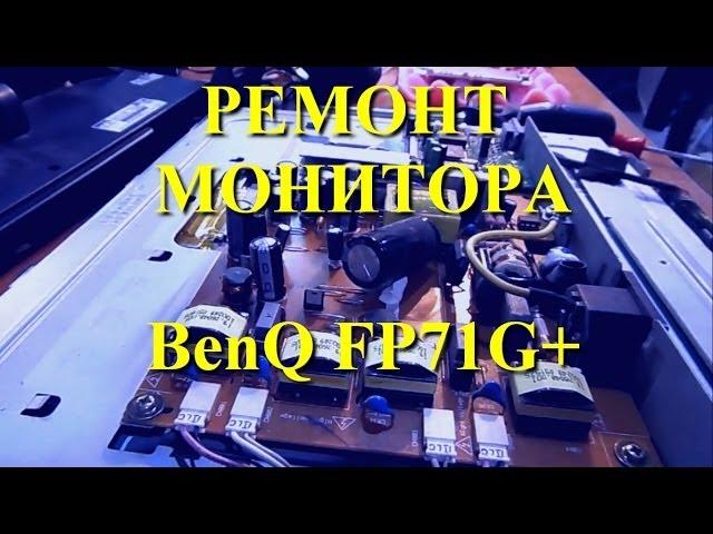 Ремонт БП монитора BenQ Q7T4