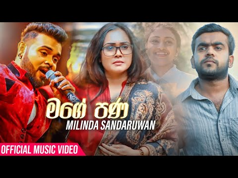 mage-pana-මගේ-පණ---milinda-sandaruwan-(official-music-video)