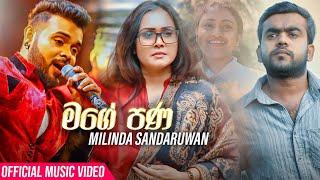 Mage Pana මගේ පණ -  Milinda Sandaruwan (Official Music Video)