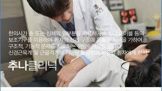 창원교통사고한의원 허리통증으로생기는 3대질환에대해