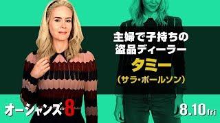 映画『オーシャンズ8』キャラクターPV(タミー編)【HD】8月10日(金)公開