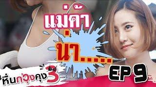หื่นกวงคุง Season 3 I EP 10 I แม่ค้า น่า......