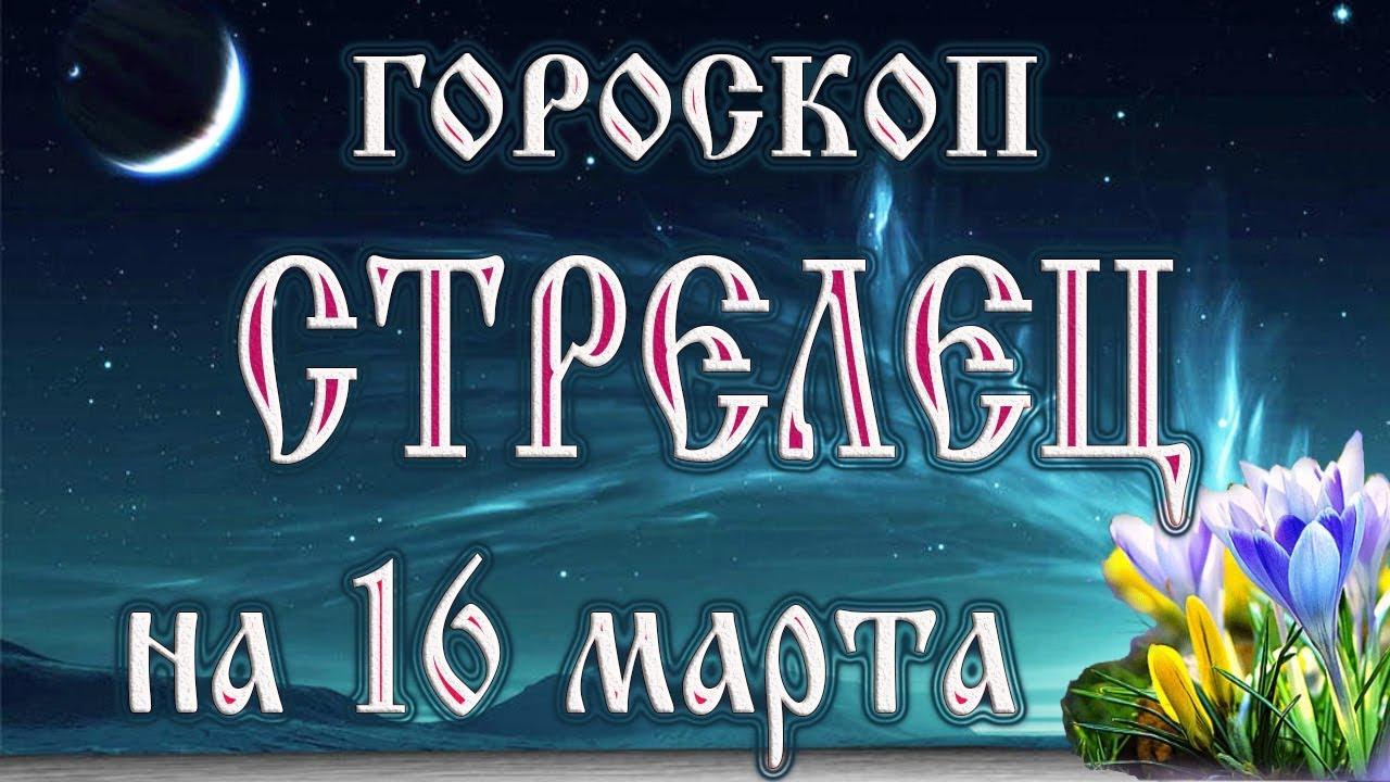Гороскоп на 16 марта 2018 года Стрелец. Новолуние через 1 день