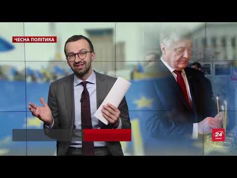 24 Канал: Як Порошенко використовує тему Томосу заради збереж...