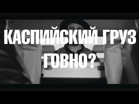 КАСПИЙСКИЙ ГРУЗ КОТЕНОК ВЫРАСТЕТ КОТОМ MP3 СКАЧАТЬ БЕСПЛАТНО