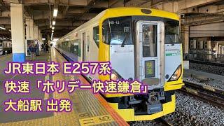 JR東日本 E257系 快速「ホリデー快速鎌倉」 南越谷ー鎌倉 大船駅 出発