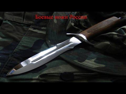 Боевые ножи России