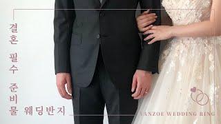 [결혼은처음이라] 결혼 준비물 웨딩반지 픽업부터 언박싱…