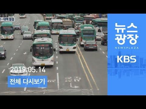 [다시보기] 버스 파업 D-1, 대책 점검…국비 지원 일부 허용 - 2019년 5월 14일(화) KBS 뉴스광장