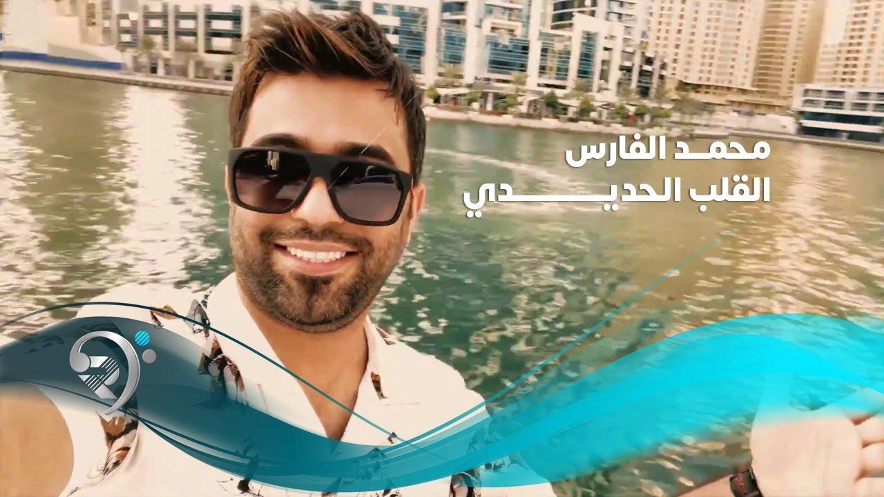 Mohamad Alfars - Alqalb Alhaded (Official Video) | محمد الفارس - القلب الحديدي - فيديو كليب