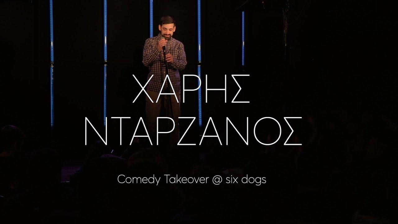 Χάρης Νταρζάνος - Comedy Takeover @ six dogs
