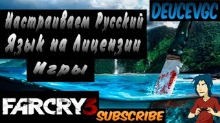 Настраиваем Русский язык на Лицензии игры Far Cry 3