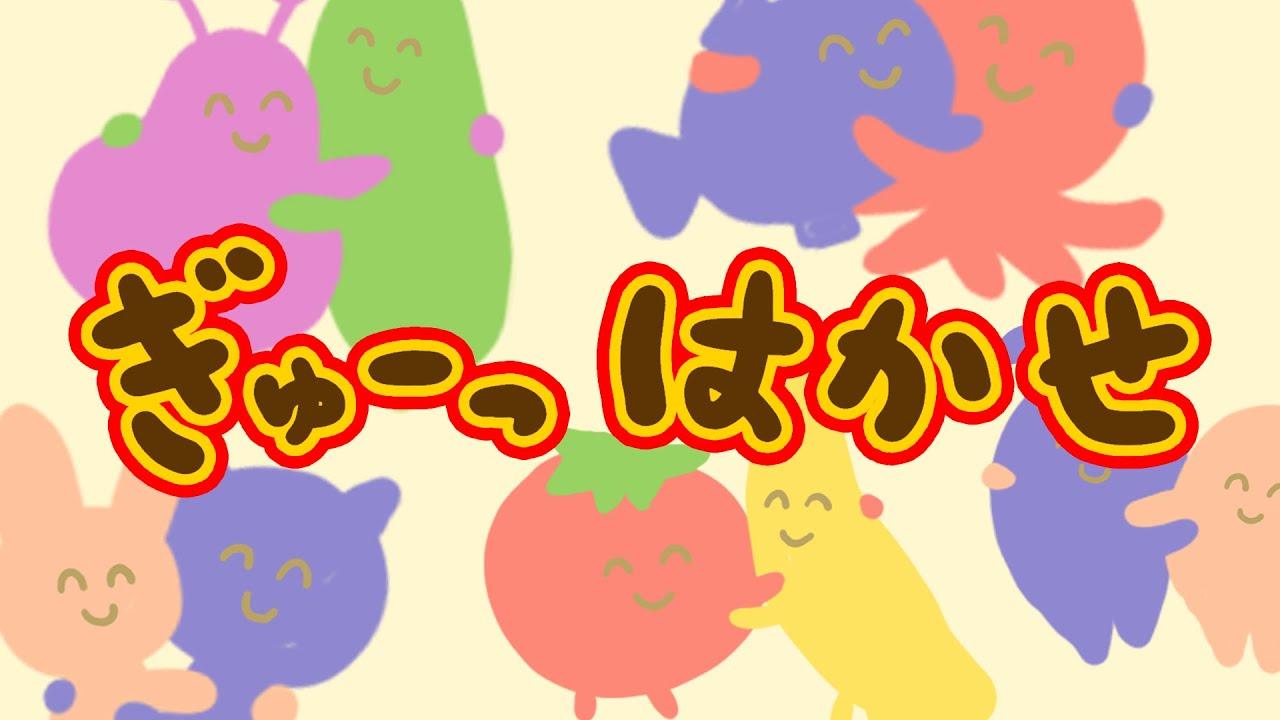 【おかいつ新曲】ぎゅーっはかせ おかあさんといっしょ月歌2021年5月【NHK Eテレ】