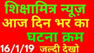 Shikshamitra latest news. shikshamitra news. shikshamitra today news. shikshamitra samachar