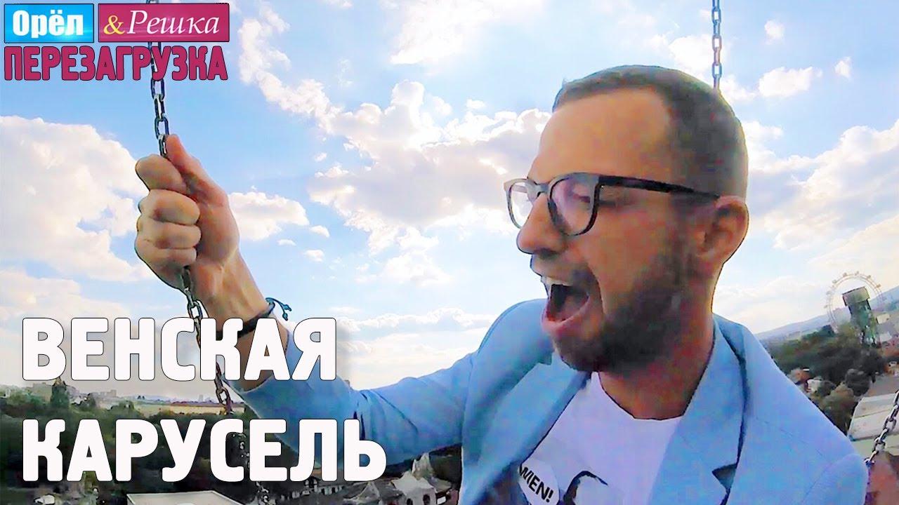 Венская обзорная карусель или страшный сон Антона Птушкина!  Орёл и Решка. Перезагрузка