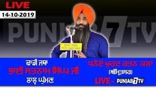 Gambar cover LIVE- Dhadi Jatha  Bhai Satnam Singh Lalu Ghuman At Dhanoe Khurd/Rattan Kalan (Amritsat) 13-Oct-2019