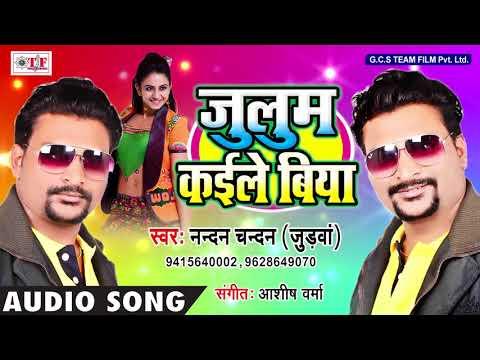 New Song - Nandan Chandan (Juduwa) Hit Song - Julum Kaile Biya - Bhojpuri New Song 2018 - Team Film