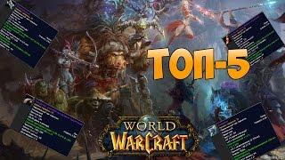 [ТОП-5] Редких и труднодоступных предметов из World of Warcraft:Classic /[TOP-5]Rare and hard items