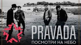 PRAVADA   Посмотри На Небо (Studio Live 2016)