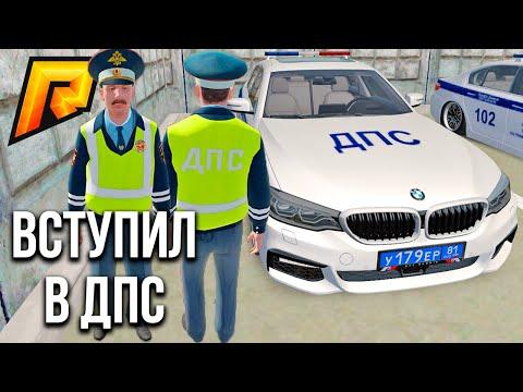 Вступил в ДПС. Прошел собеседование в полицию | RADMIR RP CRMP (РАДМИР РП КРМП)