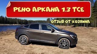 Рено Аркана (Renault Arkana) 1.3 TCe. Честный обзор от хозяина.