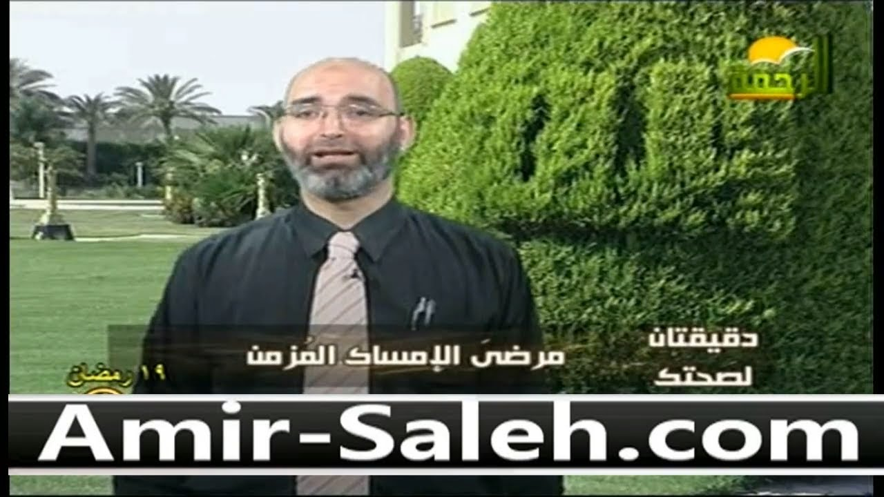مرضى الإمساك المزمن | دقيقتان لصحتك | الدكتور أمير صالح