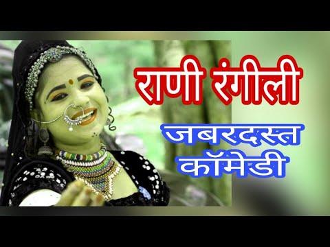 RANI RANGILI KI || NEW JABARDAST COMEDY || BHUNAS LIVE |