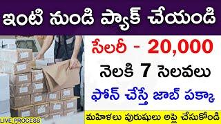 Factory Packaging Jobs In Telugu | Work From Home In Telugu | Earn 20000 Per Month #factory_jobs
