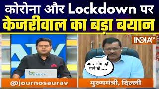 Corona के बढ़ते Cases और Lockdown को लेकर @IndiaTV से क्या बोले Delhi CM Arvind Kejriwal