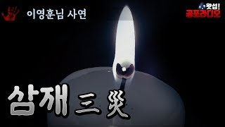 [체험실화] 삼재|왓섭! 공포라디오
