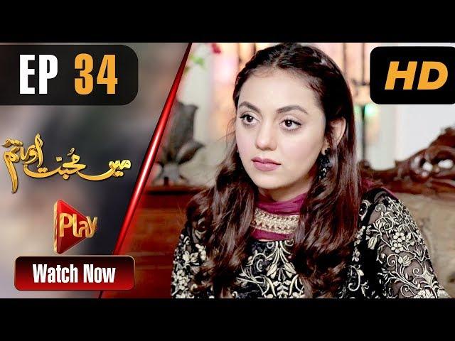 Mein Muhabbat Aur Tum - Episode 34   Play Tv Dramas   Mariya Khan, Shahzad Raza   Pakistani Drama