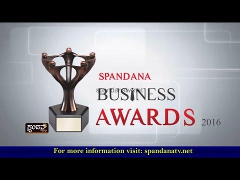 Spandana Business Awards 2016│ಸ್ಪಂದನ ಬಿಸಿನೆಸ್ ಅವಾರ್ಡ್ಸ್ 2016│Episode 02