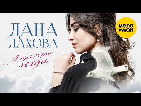 Дана Лахова - А Ты Лети, Лети