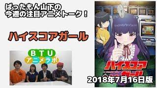ばったもん山下の今週の注目アニメ ハイスコアガール BTUアニメラボ