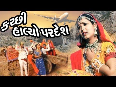 Kutchy Halyo Pardesh - Awesome and Superhit Kutchi Folk songs/Lokgeet