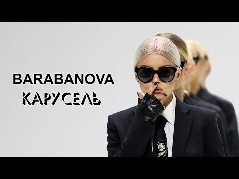 Barabanova - Карусель [Official Video]