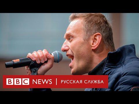 Алексей Навальный на акции «Отпускай!»