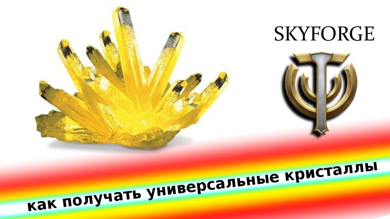 skyforge читы на кристаллы