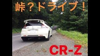 CR-Zで走る峠?道 thumbnail
