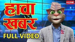 Nepali Talking Tom - HAWA KHABAR Nepali Comedy Video - Talking Tom Nepali Funny Videos