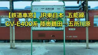 【鉄道車窓】JR東日本  五能線 GV-E400系 陸奥鶴田→五所川原