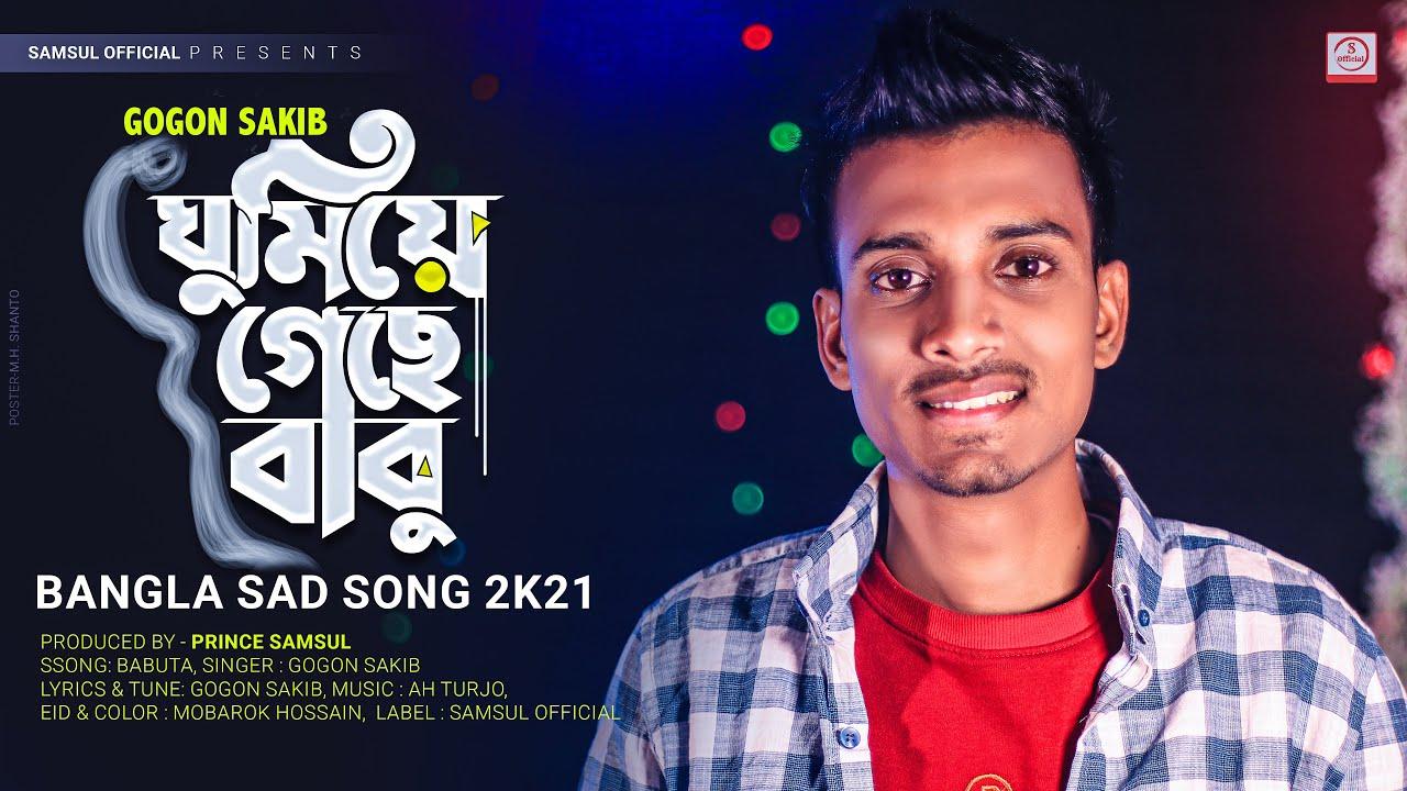 Download Gumiye Geche Babu 😭 ঘুমিয়ে গেছে বাবু    Gogon Sakib   New Bangla Sad Song 2020