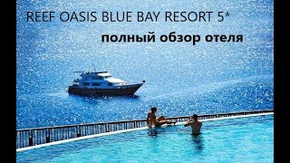 REEF OASIS BLUE BAY RESORT 5 Египет Шарм Эль Шейх Обзор отеля