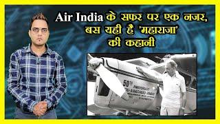 MRI | टाटा एयरलाइंस कैसे बनी थी एयर इंडिया | JRD, Nehru & Air India | Prabhasakshi Special