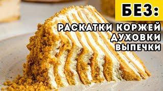 Ленивый Медовик БЕЗ раскатки коржей БЕЗ выпечки БЕЗ духовки БЫСТРЫЙ торт на сковороде