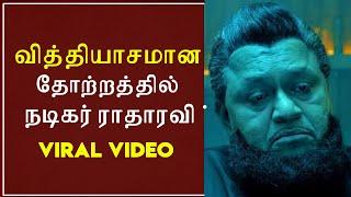 வித்தியாசமான தோற்றத்தில் நடிகர் ராதா ரவி   Cineulagam Extended
